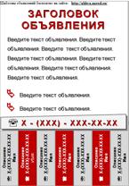 Рекламное агенство расклейка рекламы поставить рекламу на сервер ксс v 34